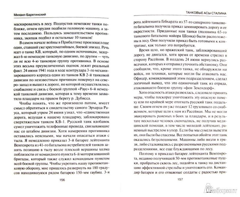 Иллюстрация 1 из 12 для Танковые асы Сталина - Михаил Барятинский | Лабиринт - книги. Источник: Лабиринт