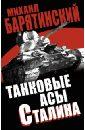 Танковые асы Сталина, Барятинский Михаил Борисович