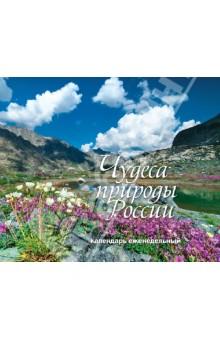 Чудеса природы России. Календарь 2014 датированный