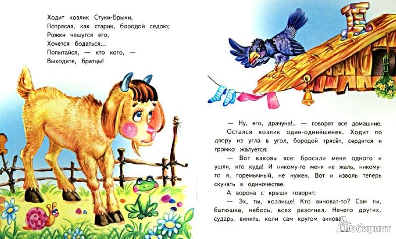 Иллюстрация 1 из 10 для Кто виноват? Находчивая мышка. Воробышки - Александр Федоров-Давыдов   Лабиринт - книги. Источник: Лабиринт
