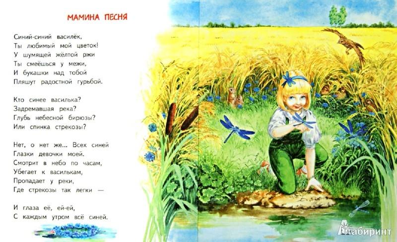 Иллюстрация 1 из 23 для Мамина песня - Саша Черный   Лабиринт - книги. Источник: Лабиринт