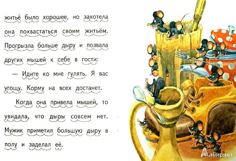 Иллюстрация 1 из 19 для Кот и мыши - Лев Толстой | Лабиринт - книги. Источник: Лабиринт