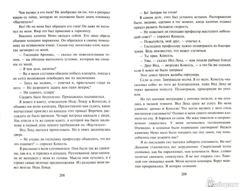 Иллюстрация 1 из 8 для Двадцать тысяч лье под водой - Жюль Верн   Лабиринт - книги. Источник: Лабиринт
