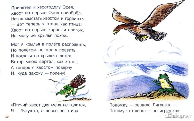 Иллюстрация 1 из 25 для Стихи для малышей - Александрова, Михалков, Берестов   Лабиринт - книги. Источник: Лабиринт