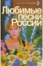 Моравская Т. Любимые песни России отсутствует вдоль по питерской любимые народные песни