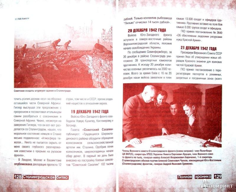 Иллюстрация 1 из 8 для Сталинградская битва. Полная хроника - 200 дней и ночей - Андрей Сульдин | Лабиринт - книги. Источник: Лабиринт
