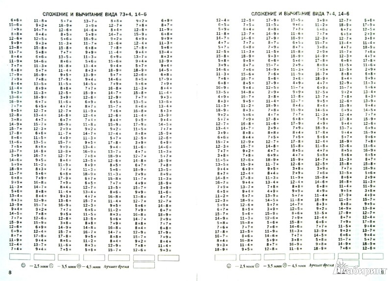 Решать примеры по математике 2 класс в столбик