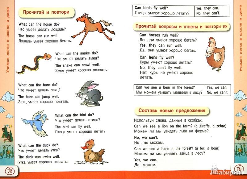 Иллюстрация 1 из 33 для Английский язык для школьников - Сергей Матвеев | Лабиринт - книги. Источник: Лабиринт