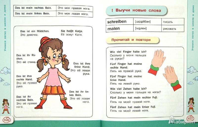 Иллюстрация 1 из 9 для Немецкий язык для школьников - Сергей Матвеев   Лабиринт - книги. Источник: Лабиринт