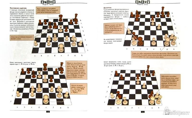 Иллюстрация 1 из 12 для Шахматы. Самый полный самоучитель для начинающих | Лабиринт - книги. Источник: Лабиринт