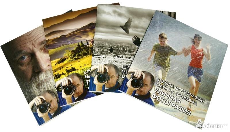 Иллюстрация 1 из 98 для Школа фотографии Майкла Фримана. Комплект из 4-х книг - Майкл Фриман | Лабиринт - книги. Источник: Лабиринт