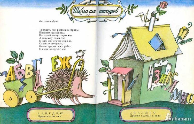 Иллюстрация 1 из 18 для Моя Вообразилия - Борис Заходер | Лабиринт - книги. Источник: Лабиринт