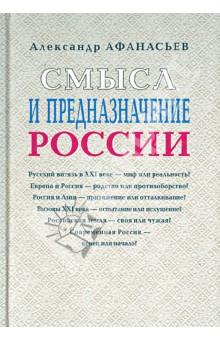 Смысл и предназначение России