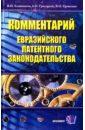 Блинников Виктор, Григорьев Александр Комментарий евразийского патентного законодательства