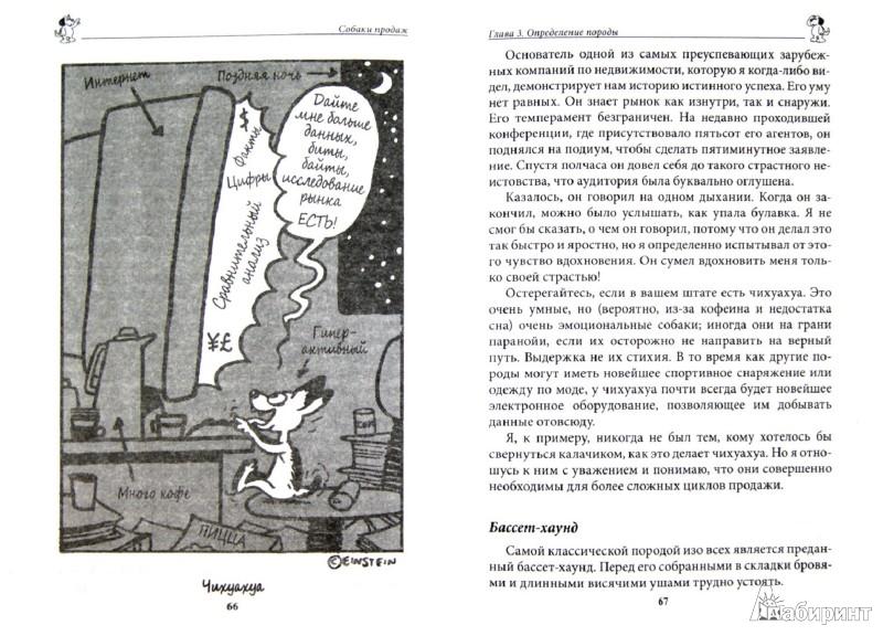 Иллюстрация 1 из 4 для Собаки продаж - Блэйр Сингер | Лабиринт - книги. Источник: Лабиринт
