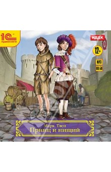 Купить Принц и нищий (CDmp3), 1С, Зарубежная литература для детей