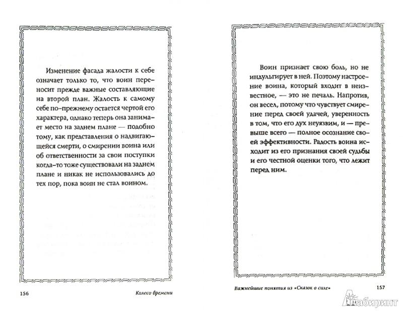Иллюстрация 1 из 14 для Колесо времени - Карлос Кастанеда | Лабиринт - книги. Источник: Лабиринт