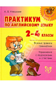 Практикум по английскому языку. 2-4 классы