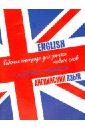 Английский язык. Рабочая тетрадь для записи новых слов + справочные материалы цена