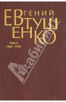 Первое собрание сочинений в 8-ми томах. Том 3. 1965-1970 гг.
