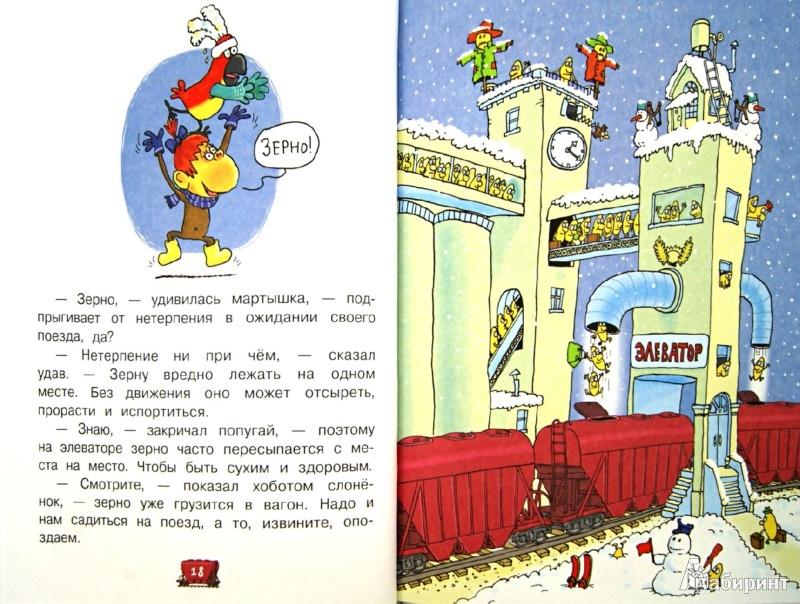 Иллюстрация 1 из 43 для 38 попугаев. Новая история про новогодний пирог - Григорий Остер | Лабиринт - книги. Источник: Лабиринт
