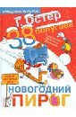 Остер Григорий Бенционович 38 попугаев. Новая история про новогодний пирог