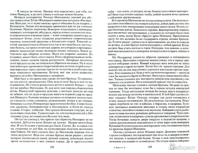 Иллюстрация 1 из 6 для Схимники. Четвертое поколение - Сергей Дорош | Лабиринт - книги. Источник: Лабиринт