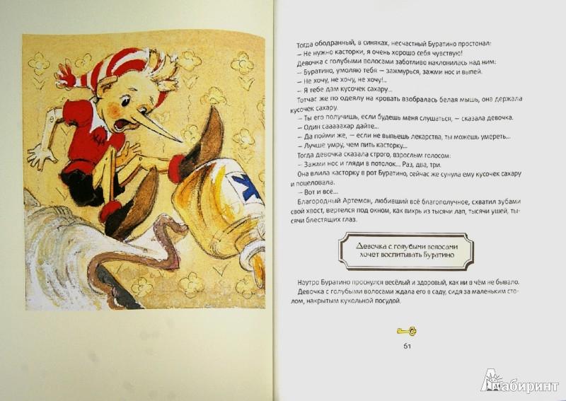 Иллюстрация 1 из 32 для Золотой ключик, или Приключения Буратино - Алексей Толстой | Лабиринт - книги. Источник: Лабиринт