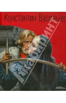 Константин Васильев. Жизнь и творчество владимир аникин богатырская застава
