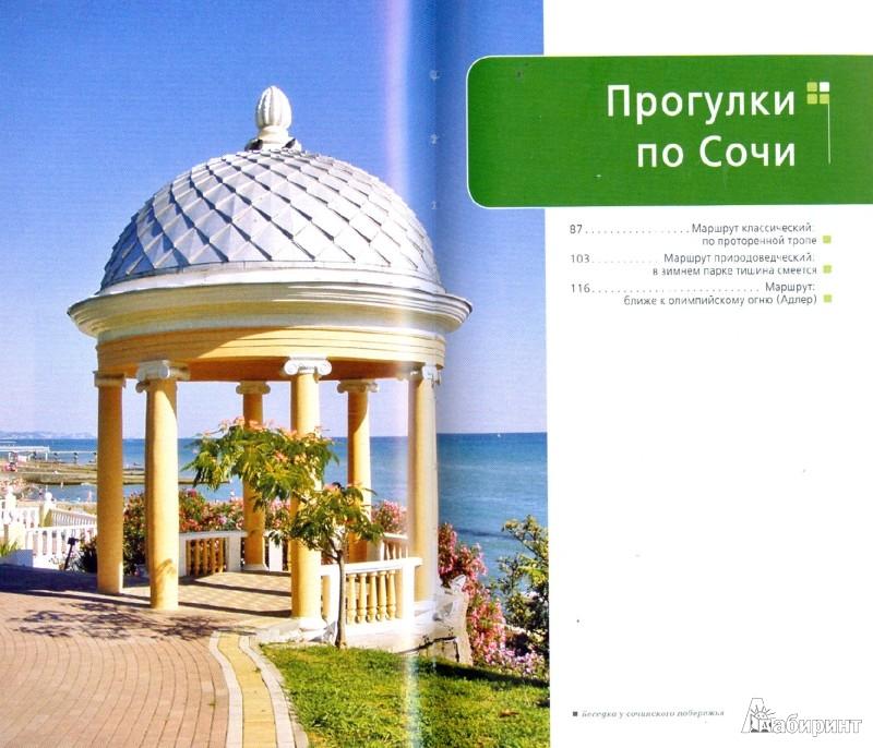 Иллюстрация 1 из 14 для Олимпийский Сочи путеводитель - Фокин, Синцов | Лабиринт - книги. Источник: Лабиринт