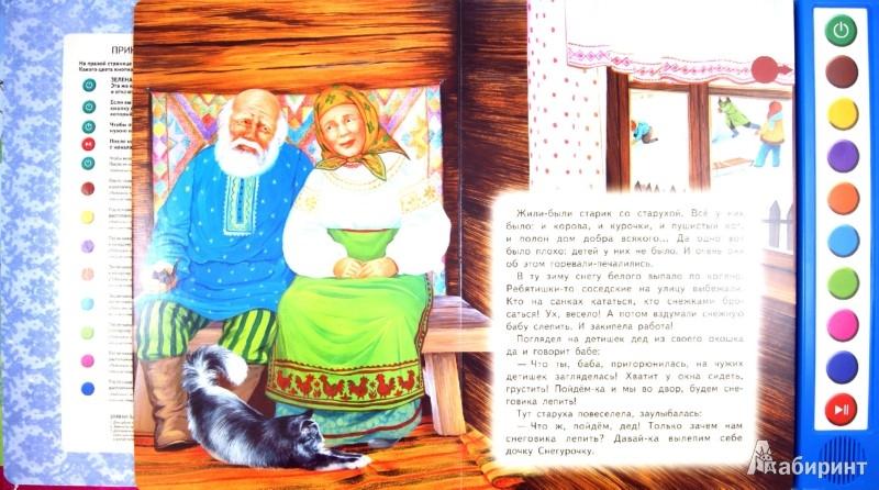 Иллюстрация 1 из 22 для Снегурочка | Лабиринт - книги. Источник: Лабиринт
