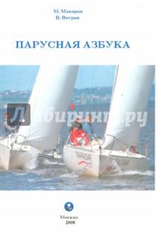 Парусная азбука эллинг для яхты в крыму