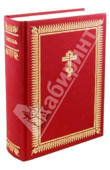 Библия (на церковнославянском языке)