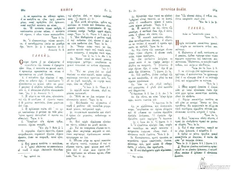 Иллюстрация 1 из 6 для Библия (на церковнославянском языке) | Лабиринт - книги. Источник: Лабиринт