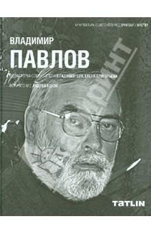 Владимир Павлов