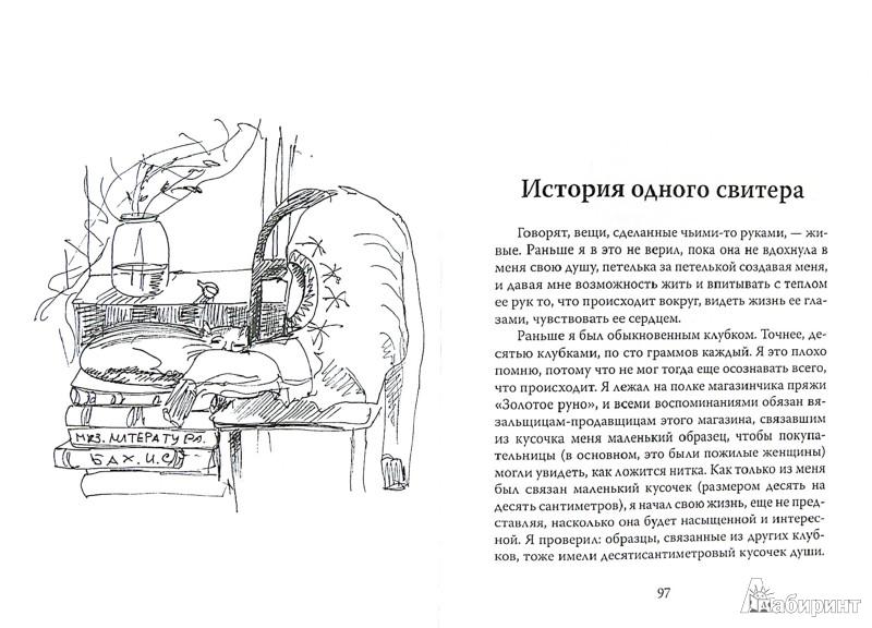 Иллюстрация 1 из 8 для Старый рояль: Сказки для взрослых детей - Александра Житинская   Лабиринт - книги. Источник: Лабиринт