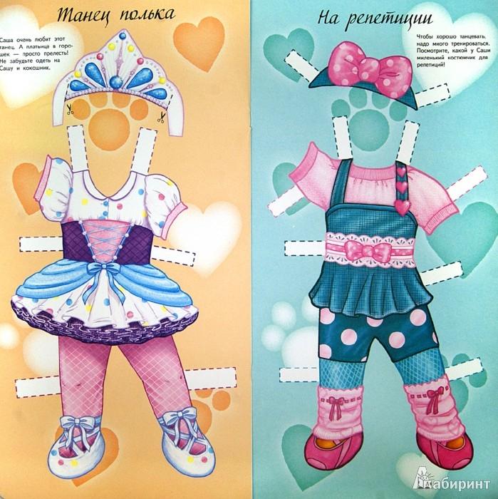 Иллюстрация 1 из 21 для Куколки. Балерина Саша. Книжка с самоделками | Лабиринт - книги. Источник: Лабиринт
