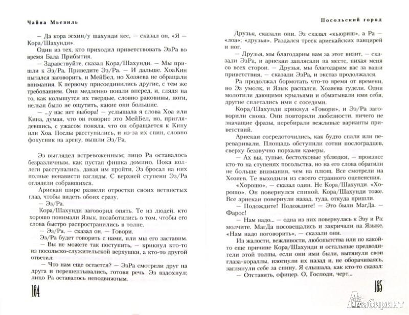 Иллюстрация 1 из 13 для Посольский город - Чайна Мьевиль | Лабиринт - книги. Источник: Лабиринт