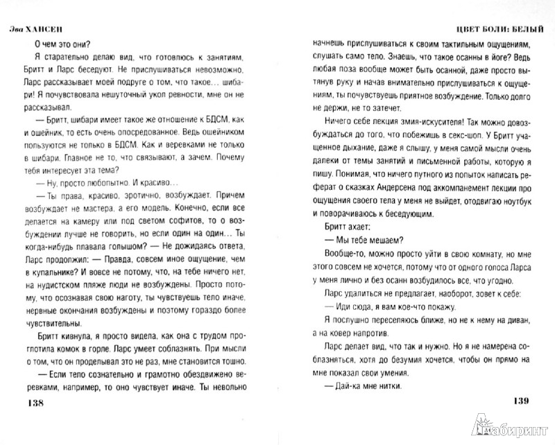 Иллюстрация 1 из 7 для Цвет боли: Белый - Эва Хансен   Лабиринт - книги. Источник: Лабиринт