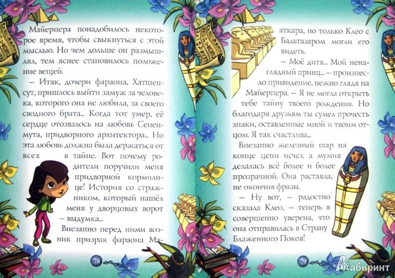 Иллюстрация 1 из 5 для Истории с привидениями. Мумия фараона. Сокровища Желтой Бороды - Марво, Матюшкина | Лабиринт - книги. Источник: Лабиринт