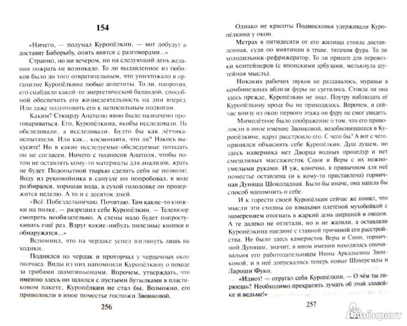 Иллюстрация 1 из 8 для Земля имеет форму чемодана - Владимир Орлов | Лабиринт - книги. Источник: Лабиринт