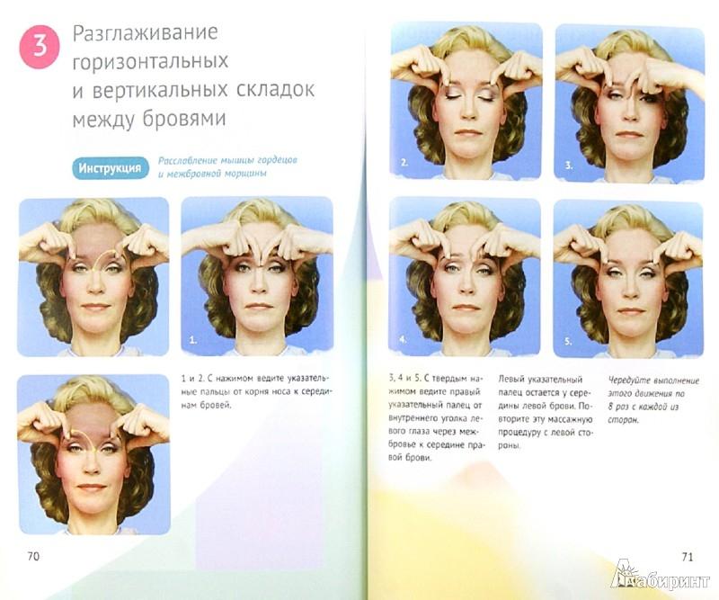Иллюстрация 1 из 3 для Естественный фейслифтинг. Омолодите свое лицо - Леена Кивилуома | Лабиринт - книги. Источник: Лабиринт