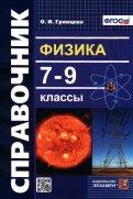 Физика. 7-9 классы. Справочник. ФГОС