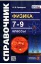 Обложка Физика. 7-9 класс. Справочник