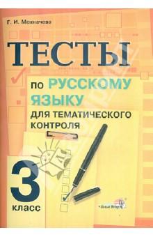 Русский язык. 3 класс. Тесты для тематического контроля. Практикум для учащихся