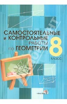 Самостоятельные и контрольные работы по геометрии. 8 класс. Практикум для учащихся
