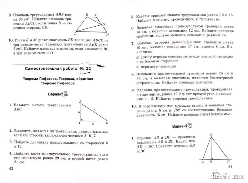 Иллюстрация из для Самостоятельные и контрольные работы по  Первая иллюстрация к книге Самостоятельные и контрольные работы по геометрии 8 класс Практикум для учащихся
