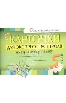 Русский язык. 5 класс. Карточки для экспресс-контроля