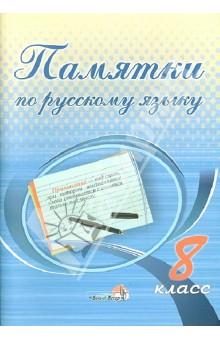 Русский язык. 8 класс. Памятки