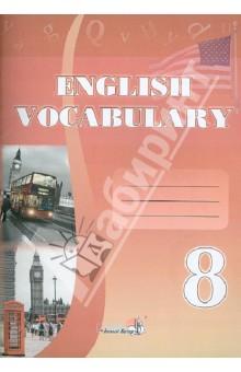 английский язык 8 класс вербицкая словарь